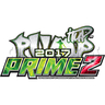 Pump It Up PRIME 2 2017 Arcade Edition Software Upgrade Kit