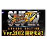Super Street Fighter IV arcade edition ver 2012 software