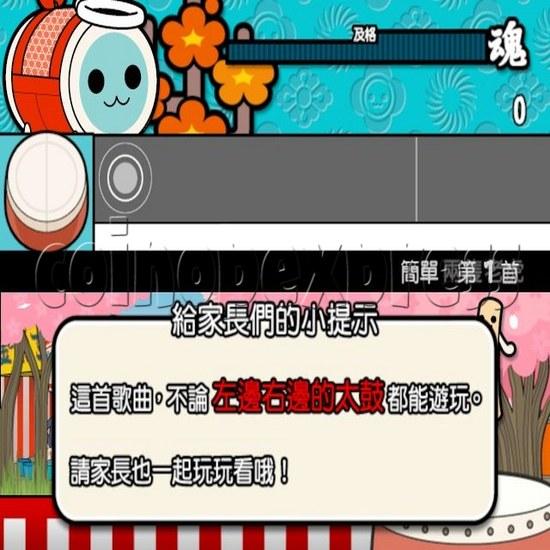 Taiko No Tatsujin 11 Machine Asian Version 20242