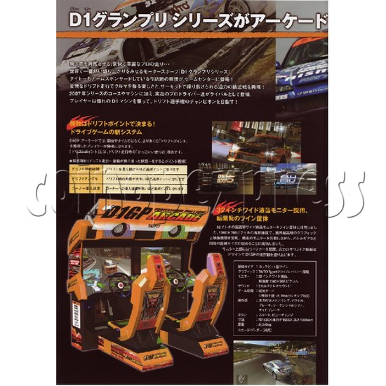 D1 Grand Prix Arcade Machine Single machine 20889