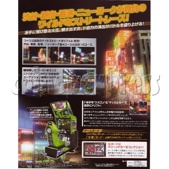 R-Tuned Ultimate Street Racing Machine 20923