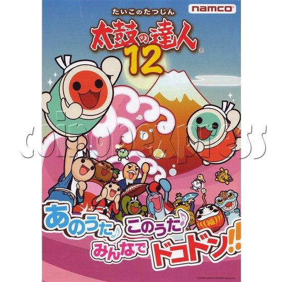 Taiko No Tatsujin 12 machine 21209