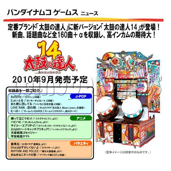 Taiko No Tatsujin 14 Machine 23196