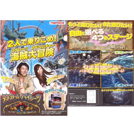 DeadStorm Pirates DX with 55inch LED Screen 23836