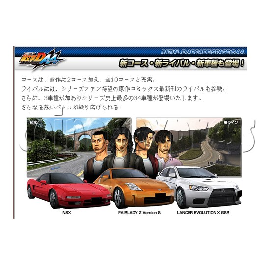 Initial D' Arcade Stage Version 6 AA single 24703