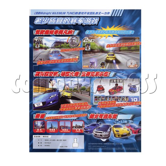 Dead Heat Street Racing (42 inch single DX) 24788