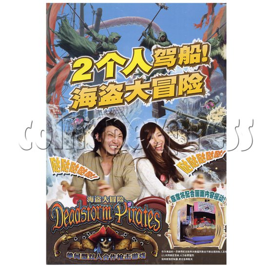 DeadStorm Pirates DX with 55inch LED Screen 24860