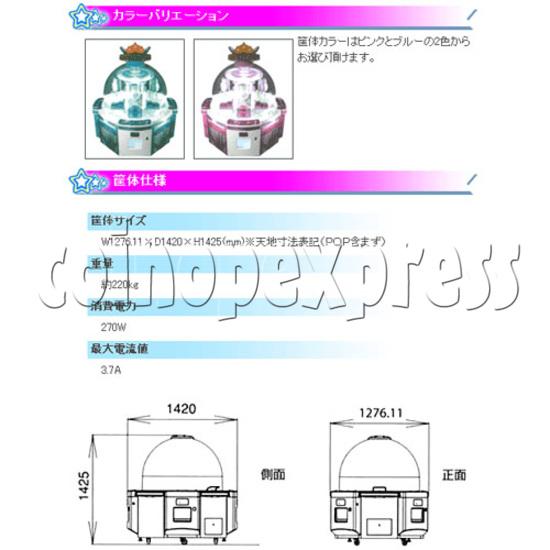 Cappricio Star Crane Machine 25353