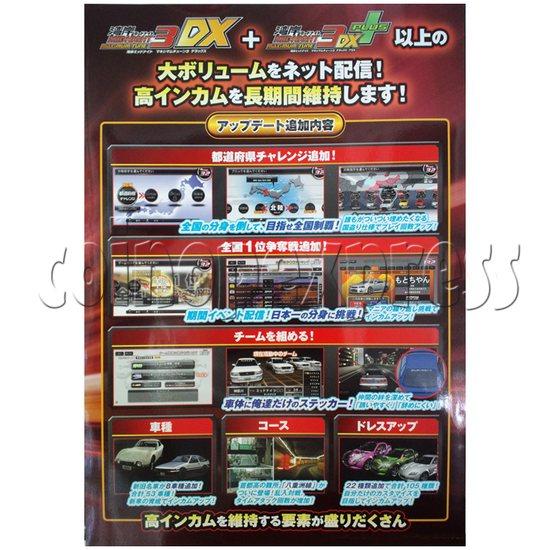 Wangan Midnight Maximum Tune 4 DX (4 players W/Server) 25486