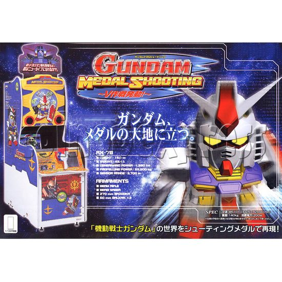 Gundam Medal machine 26617