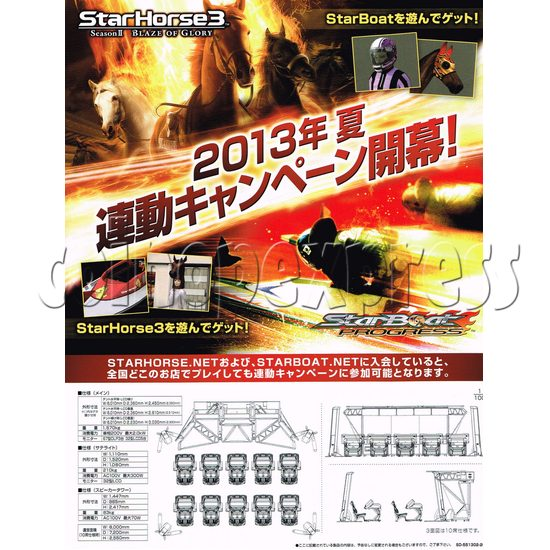 Star Horse 3 Season II - Blaze of Glory 30309