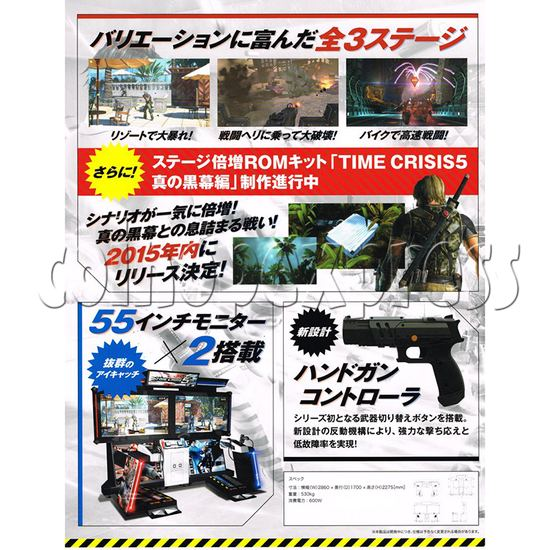 Time Crisis 5 twin machine (Asia version) 33376