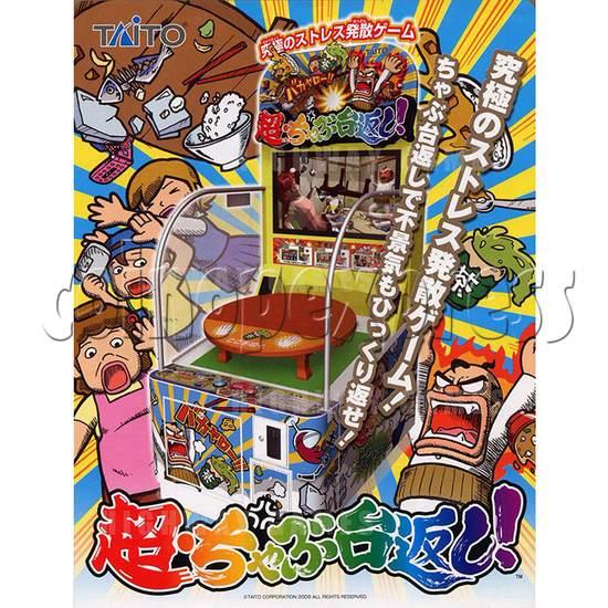 Cho Chabudai Gaeshi Arcade Game - catalogue 1