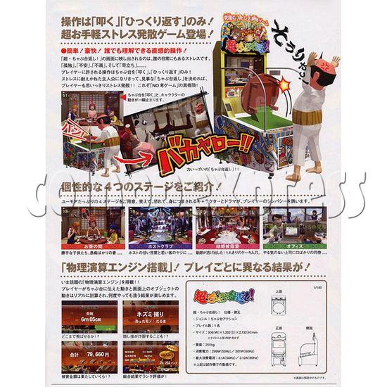 Cho Chabudai Gaeshi Arcade Game - catalogue 2