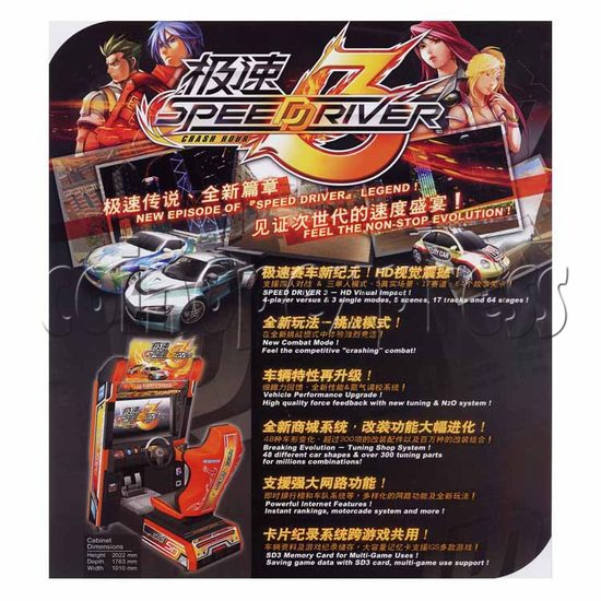 Speed Driver 3 Arcade Video Racing Game Machine - catalogue 2