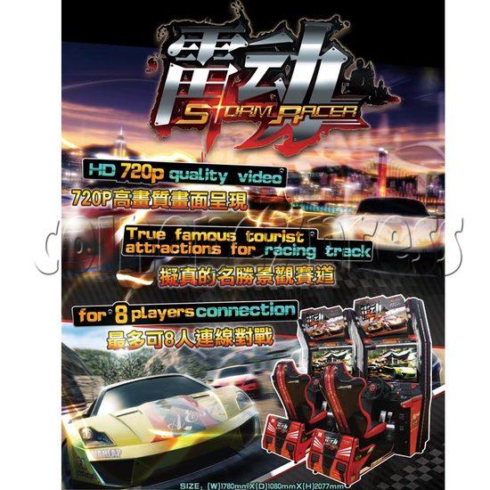 Storm Racer Arcade Video Racing Game Machine - catalogue