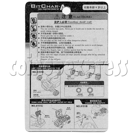 BitChar Car - Plastic Tares 6651